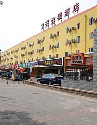 7天酒店(北京西站南廣場店)
