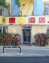速8酒店(北京西站軍博地鐵站店)