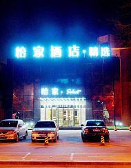 怡家酒店·精选(唐山爱琴海购物广场店)