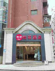 怡萊酒店(合肥三里街地鐵站店)