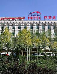 乌鲁木齐阿斯塔纳宾馆
