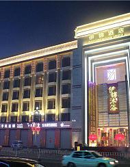 哈尔滨伊锦酒店