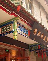 维斯特酒店(北京前门大栅栏店)