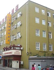 欣燕都连锁酒店(北京西安门店)