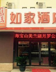 如家酒店(上海美兰湖月罗公路店)