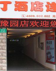 布丁酒店(上海外滩豫园复兴东路店)