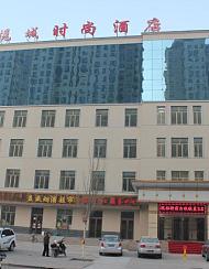 包头悦城时尚酒店