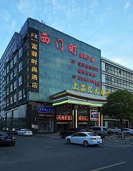 富驿时尚酒店(南京江宁店)
