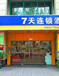7天优品酒店(上海大木桥店)