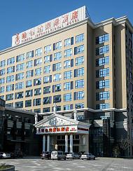 维也纳国际酒店(上海虹桥国展中心天山西路店)
