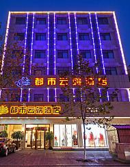 都市云端酒店(杭州西湖店)