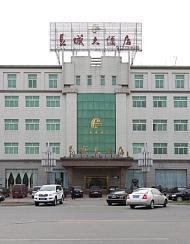 唐山长城大酒店