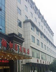 中方铜锣湾大酒店