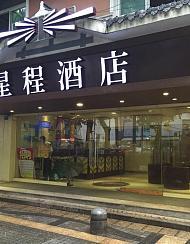 星程酒店(南京莫愁湖店)