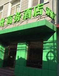 北京念念行旅酒店