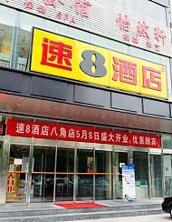 速8酒店(北京八角店)