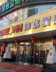 如家商旅酒店(北京交通大学东门店)