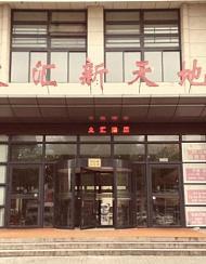 文汇酒店(上海松江大学城店)