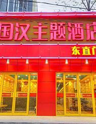 国汉主题酒店(北京东直门店)