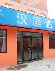 汉庭酒店(北京新国展北店)
