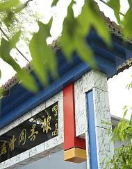 北京燕清园宾馆