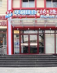 华利佳合快捷酒店(北京鼓楼店)