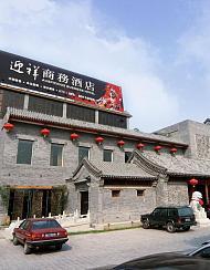 北京大宅门迎祥商务酒店