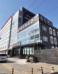 海友良品酒店(北京中关村学院桥店)