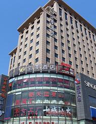 全季酒店(济南泉城路店)