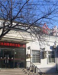 北京金兆酒店