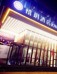 乌鲁木齐东街禧玥酒店