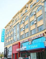 汉庭酒店(济南济阳银座购物广场店)(原济阳五金建材城店)