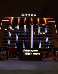 全季酒店(太原经济开发区店)