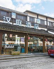 汉庭酒店(杭州西湖龙井路店)