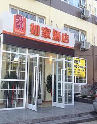 如家酒店(青岛栈桥人民会堂地铁站青医附院龙口路店)