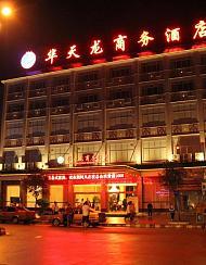 乳源华天龙商务酒店