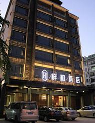 三亞祥和酒店