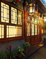 北京荣府老宅四合院酒店