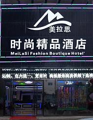 杭州美拉思时尚精品酒店