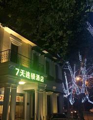 7天优品(杭州西湖湖滨店)