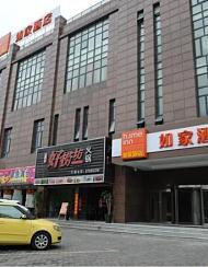 如家酒店(上海松江大学城玉树路店)
