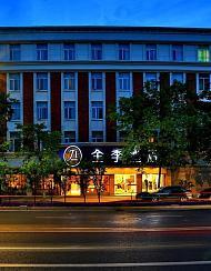 全季酒店(杭州黄龙店)