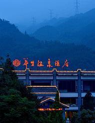 七里坪华生温泉酒店