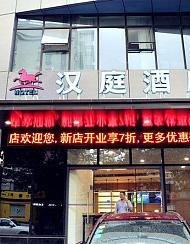 汉庭酒店(上海柳州路店)