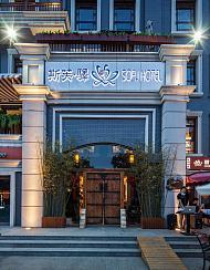 北京斯芙驿酒店