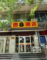 速8酒店(承德避暑山庄店)