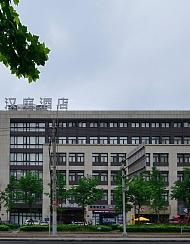 汉庭酒店(上海桂林路店)