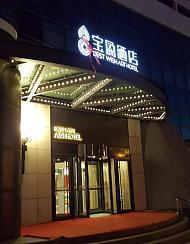 乌鲁木齐宝盈酒店