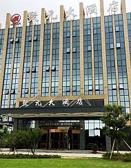 舟山聚元大酒店