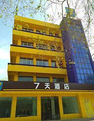 7天酒店(乌鲁木齐米东中路神华矿务局店)
